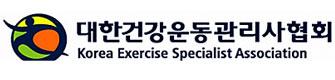 대한건강운동관리사협회
